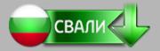 С български субтитри