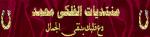 الفلكي محمد
