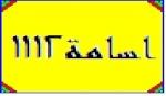اسامة1112