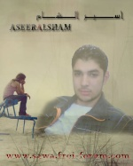 اسير الشام