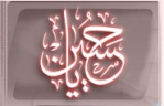 noor_al_imane