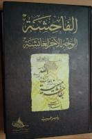 Rafidi Ibn Fayrouz