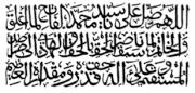 le hadith des califes bien-dirrigées et son authenticité 339525