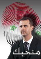 شبيح الأسد