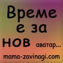 Мама завинаги 4803-63