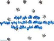 سلطان - ترحيب خاص بالعضو سلطان القمر  1805953252