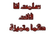 اظرابات النوم فى رمضان  وتاثيراها  على البشرة !!!!!!! 984495496