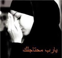 مسلمة