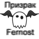 Призрак Fernost