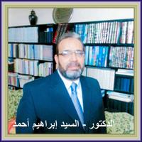 السيد إبراهيم أحمد