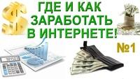 Заработать в интернете 1332-54
