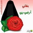 شذى الاسلام