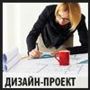DesignProject