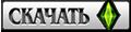 Моды для изменения характеристик симов - Страница 2 801760541