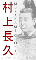 Murakami Chokyu