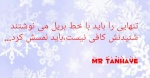 Mr tanhaye