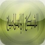 الشبكة الإسلامية