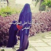 فتاة الإسلام
