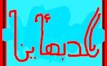 جيلالة بهاء الدين