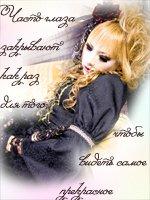 Charisma Doll