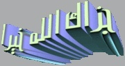 اسماء الامام علي عليه السلام في القران الكريم 650269930