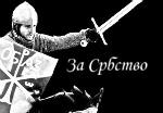 Србски витез