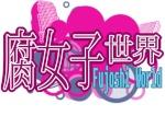 fujoshiworld