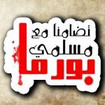 الفنون و الآداب الإسلامية Moslem10