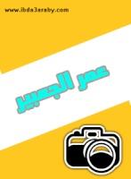 عمر الجعبير