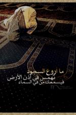 إبن الاسلام