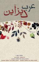 عرب ديزاين