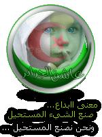 عاشق الجزائر