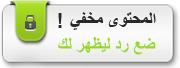 بطارية الارانب في الجزائر 1709783741