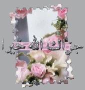 صورة الرسول صلى الله عليه وسلم 758702