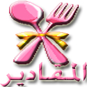 المقادير3