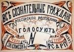 Меньшевик