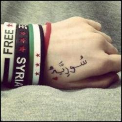 بيلسان الشام