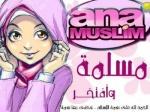 الفتاة المسلمة