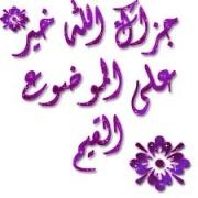 دعاء  الإستخاره أو دعاء صلاة الإستخارة 3483798742