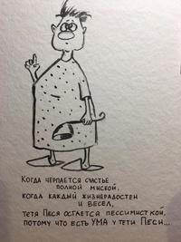 Тетя_Песя