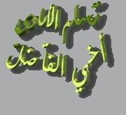 ستايل اسلامي كامل مجانى لمنتداك رائع 2337451394