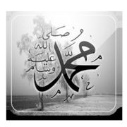 محمد صل الله علية وس