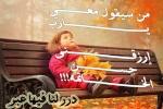 حلا الجزائر