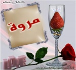ميرو المصراوية