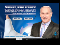 israelshahor