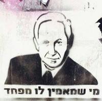 קהילת הלווין הישראלית 3851-50