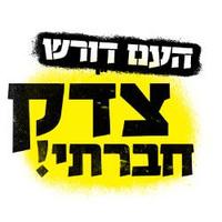 המחאה-החברתית-לישראל