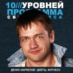Денис Маркелов