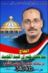 محمود الدشناوى