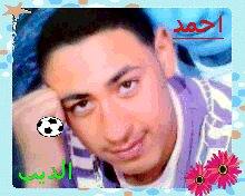 احمد الديب